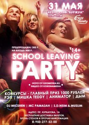 SCHOOL LEAVING PARTY 31 мая