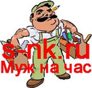 Услуги Муж на час в Новокузнецке